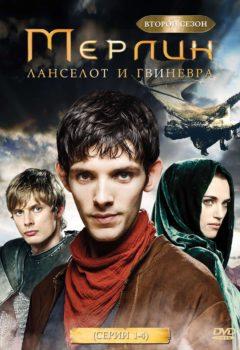 Мерлин ( Merlin), 2008