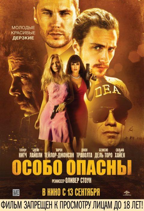 Особо опасны (Savages), 2012