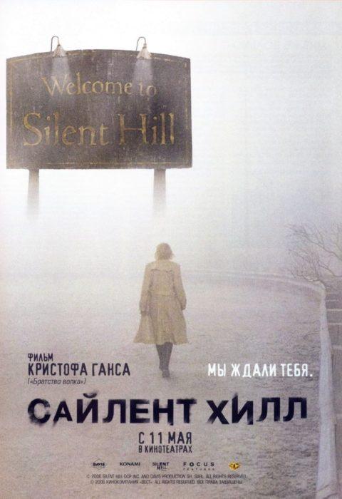 Сайлент Хилл: Путь Тьмы (Path of Darkness: Making Silent Hill), 2006