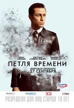 Постер к фильму – Петля времени (Looper), 2012
