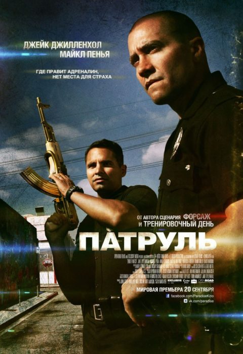 Патруль (End of Watch), 2012