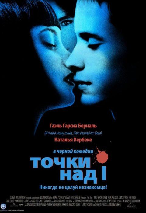 Точки над I (Dot the I), 2002