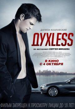 Постер к фильму – ДухLess / Духлесс, 2012