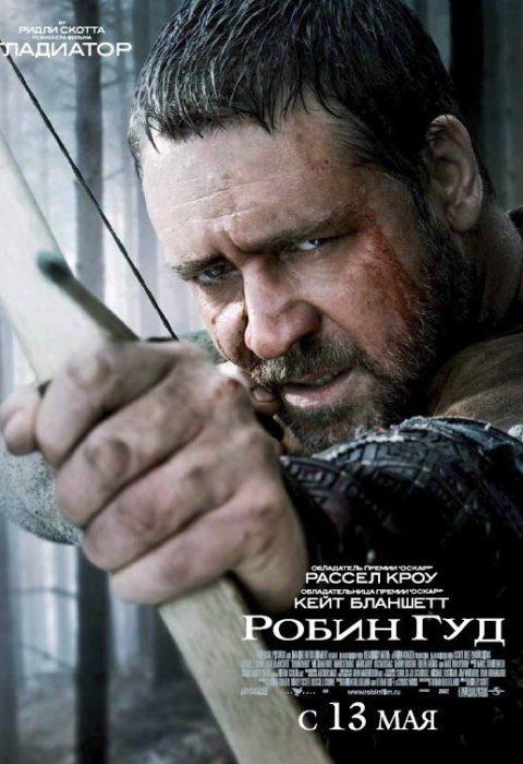 Робин Гуд (Robin Hood), 2010