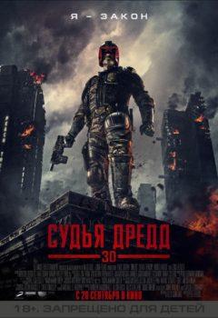 Судья Дредд 3D (Dredd 3D), 2012