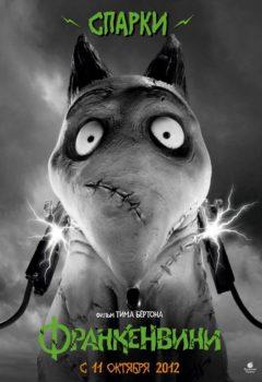 Постер к фильму – Франкенвини (Frankenweenie), 2012