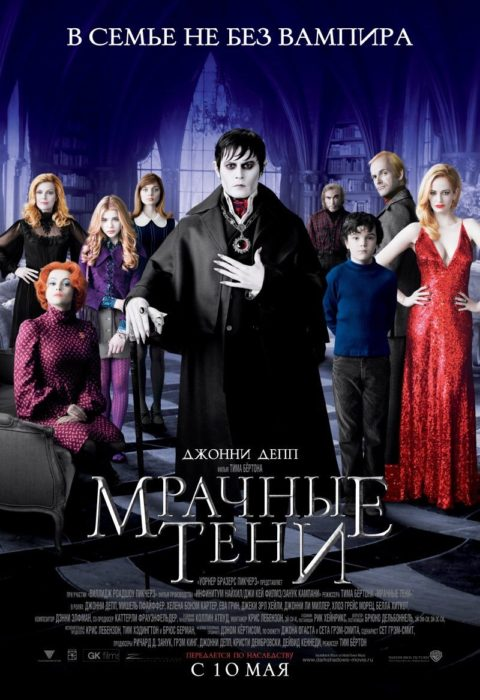 Мрачные тени (Dark Shadows), 2012