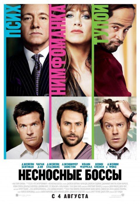 Несносные боссы (Horrible Bosses), 2011