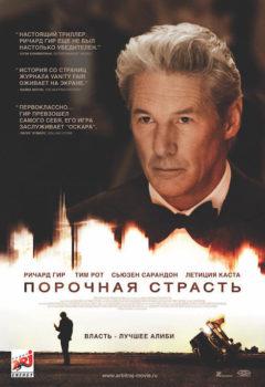 Постер к фильму – Порочная страсть (Arbitrage), 2012