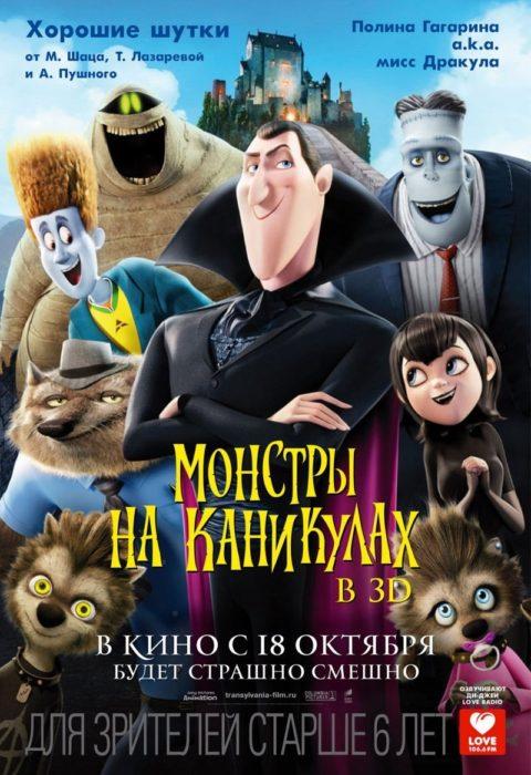 Монстры на каникулах (Hotel Transylvania), 2012
