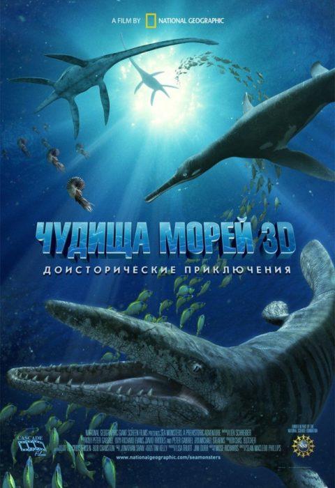 Чудища морей 3D: Доисторическое приключение (Sea Monsters: A Prehistoric Adventure), 2007