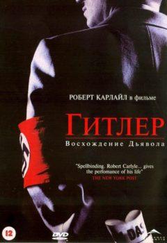 Постер к фильму – Гитлер: Восхождение дьявола (Hitler: The Rise of Evil), 2003