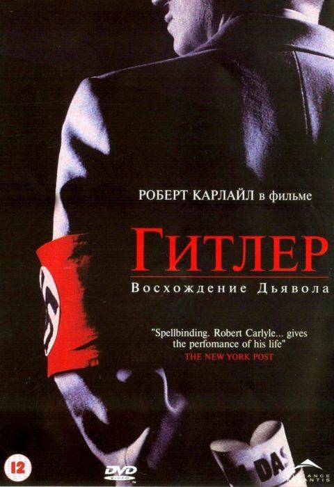 Гитлер: Восхождение дьявола (Hitler: The Rise of Evil), 2003