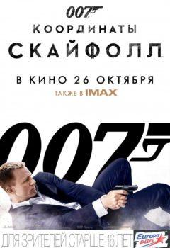 007: Координаты «Скайфолл» (Skyfall), 2012