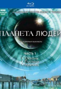 Постер к фильму – Планета людей (Human Planet), 2011