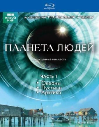BBC: Планета людей (Human Planet), 2011
