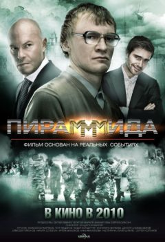 Пирамммида, 2011