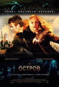 Постер к фильму – Остров (The Island), 2005