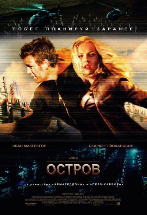 Остров (The Island), 2005
