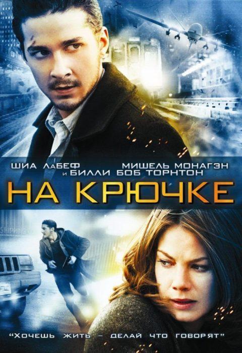 На крючке (Eagle Eye), 2008
