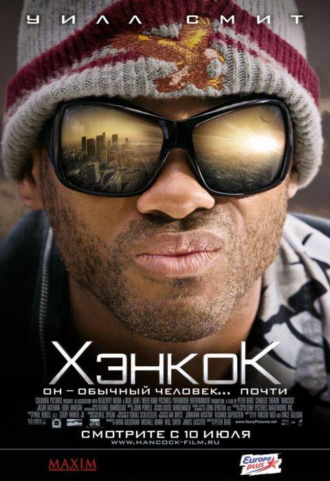 Хэнкок (Hancock), 2008