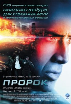 Пророк (Next), 2007