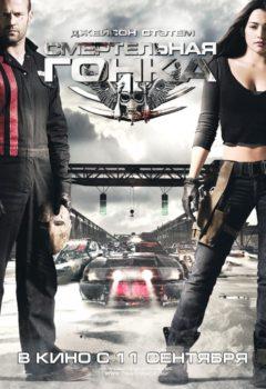 Смертельная гонка (Death Race), 2008