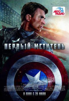 Постер к фильму – Первый мститель (Captain America: The First Avenger), 2011