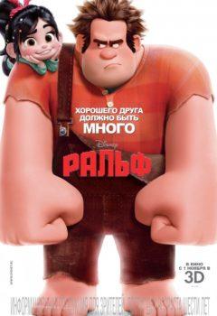 Постер к фильму – Ральф (Wreck-It Ralph), 2012