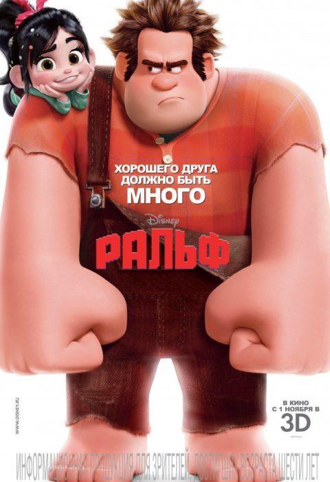Ральф (Wreck-It Ralph), 2012