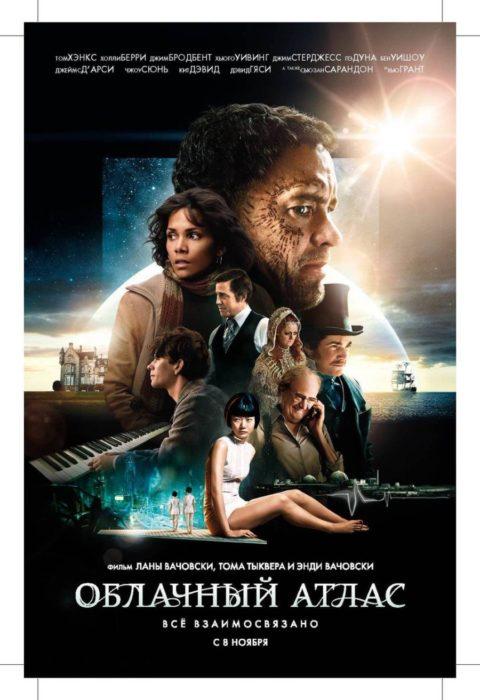 Постер к фильму – Облачный атлас (Cloud Atlas), 2012