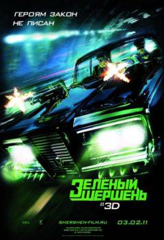 Зелёный шершень (The Green Hornet), 2011