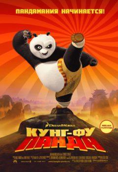 Кунг-фу Панда (Kung Fu Panda), 2008
