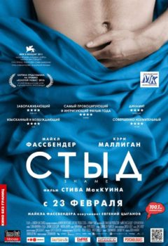 Постер к фильму – Стыд (Shame), 2011