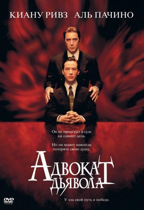 Адвокат дьявола (The Devil's Advocate), 1997