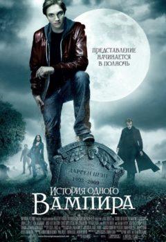 История одного вампира (Cirque du Freak: The Vampire's Assistant), 2009