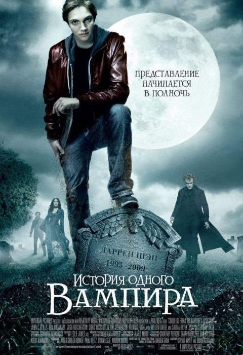 История одного вампира (Cirque du Freak: The Vampire's Assistant), 2009