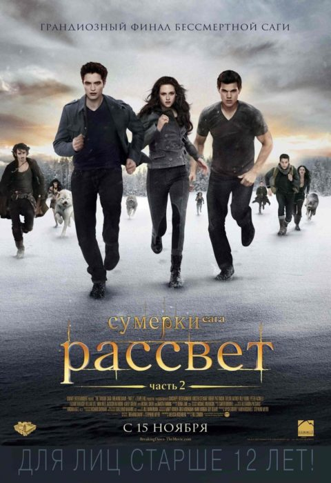 Сумерки. Сага. Рассвет: Часть 2 (The Twilight Saga: Breaking Dawn – Part 2), 2012