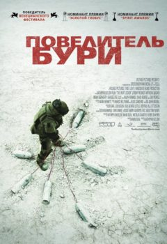 Повелитель бури (The Hurt Locker), 2008