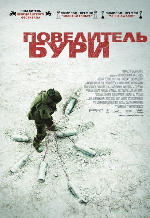 Повелитель бури (The Hurt Locker), 2008