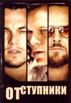 Постер к фильму – Отступники (The Departed), 2006