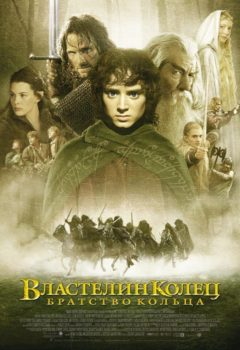 Властелин колец (The Lord of the Rings), 2001, 2002, 2003