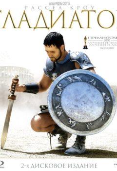 Гладиатор (Gladiator), 2000