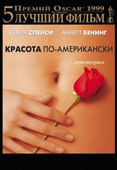 Красота по-американски (American Beauty), 1999