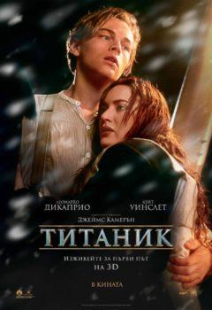 Постер к фильму – Титаник (Titanic), 1997