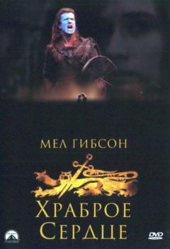 Храброе сердце (Braveheart), 1995