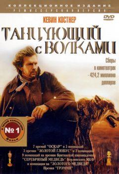 Постер к фильму – Танцующий с волками (Dances with Wolves), 1990