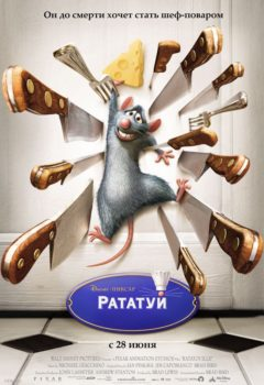 Постер к фильму – Рататуй (Ratatouille), 2007