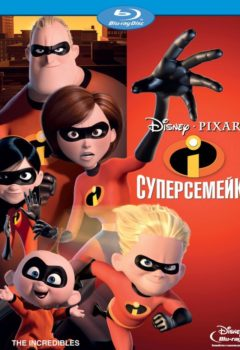 Суперсемейка (The Incredibles), 2004