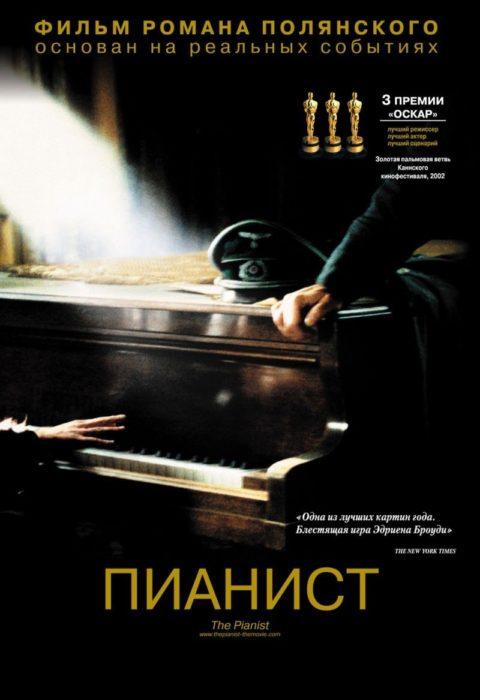 Пианист (The Pianist), 2002